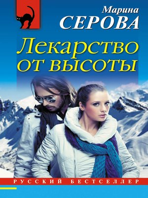 cover image of Лекарство от высоты