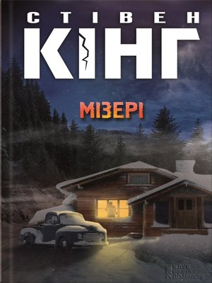 cover image of Мізері