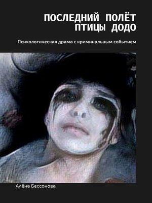 cover image of Последний полёт птицы Додо. Детектив