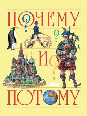 cover image of Почему и потому. Энциклопедия для детей дошкольного возраста
