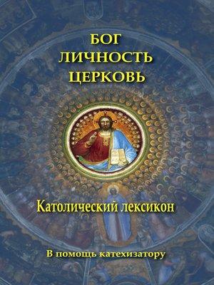 cover image of Бог. Личность. Церковь. Католический лексикон