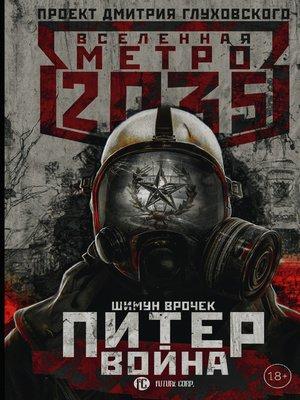 cover image of Метро 2035
