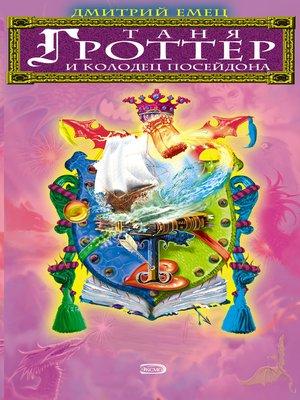 cover image of Таня Гроттер и колодец Посейдона
