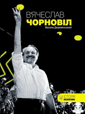 cover image of В'ячеслав Чорновіл