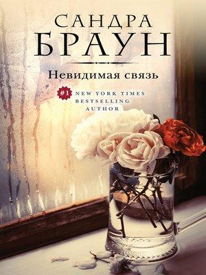 cover image of Невидимая связь