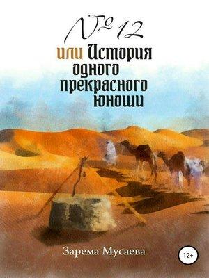 cover image of № 12, или История одного прекрасного юноши