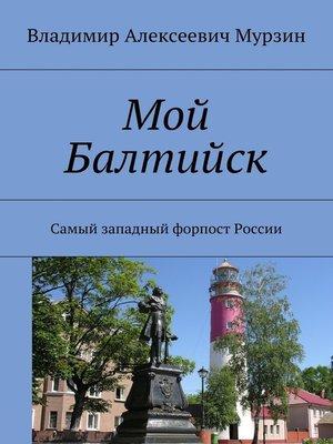 cover image of Мой Балтийск. Самый западный форпост России
