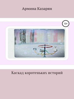 cover image of Каскад коротеньких историй