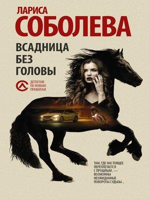 cover image of Всадница без головы