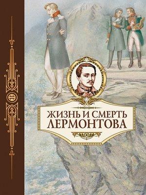 cover image of Жизнь и смерть Лермонтова