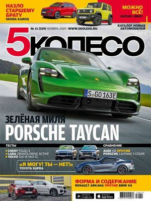cover image of 5 Колесо 11-2019