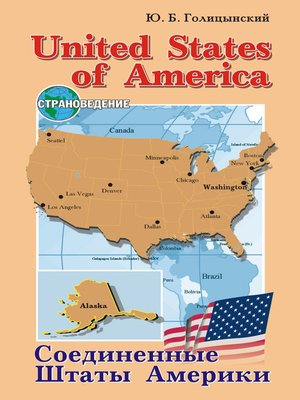 cover image of United States of America / Соединенные Штаты Америки. Пособие по страноведению