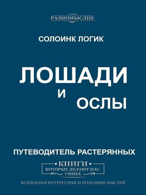 cover image of Лошади и Ослы