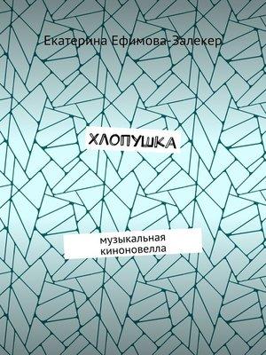 cover image of Хлопушка. Музыкальная киноновелла
