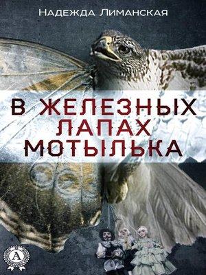 cover image of В железных лапах мотылька