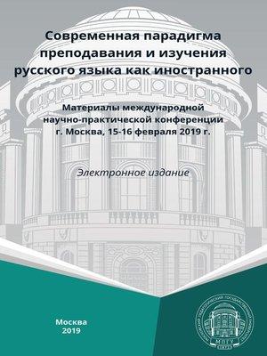 cover image of Современная парадигма преподавания и изучения русского языка как иностранного