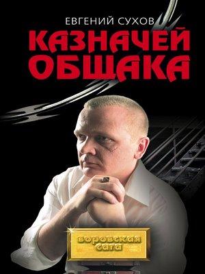 cover image of Казначей общака