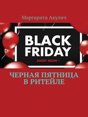 cover image of Черная пятница в ритейле
