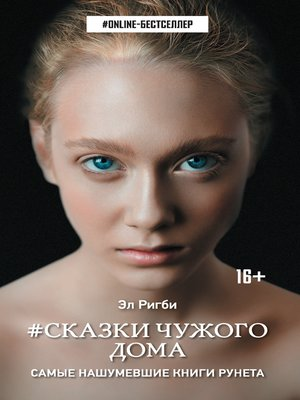 cover image of #Сказки чужого дома