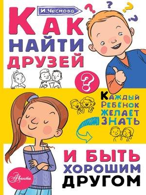 cover image of Как найти друзей и быть хорошим другом