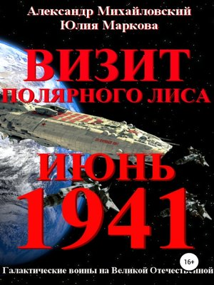 cover image of Визит «Полярного Лиса»
