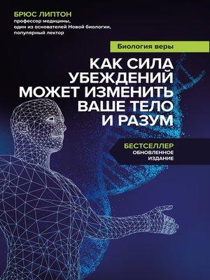 cover image of Биология веры. Как сила убеждений может изменить ваше тело и разум