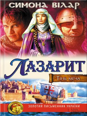 cover image of Лазарит