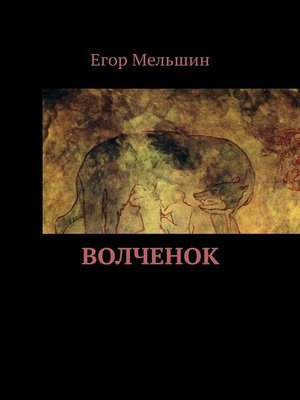 cover image of Волчонок