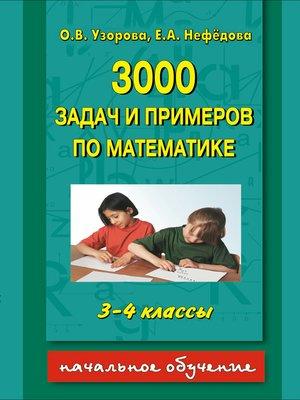 cover image of 3000 задач и примеров по математике. 3-4 классы