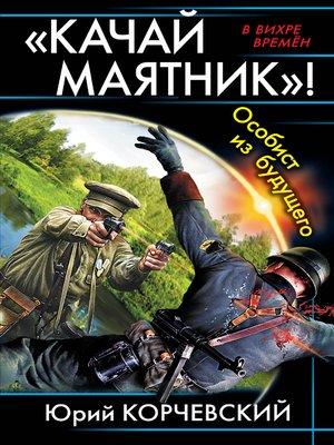 cover image of «Качай маятник»! Особист из будущего (сборник)