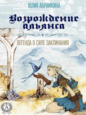cover image of Возрождение альянса