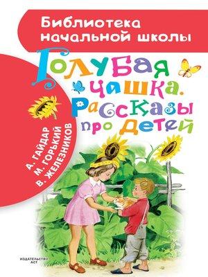 cover image of Голубая чашка. Рассказы про детей