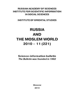 cover image of Russia and the Moslem World № 11 / 2010