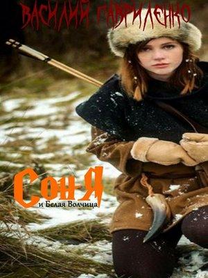 cover image of Соня и Белая Волчица