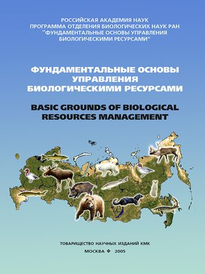 cover image of Фундаментальные основы управления биологическими ресурсами