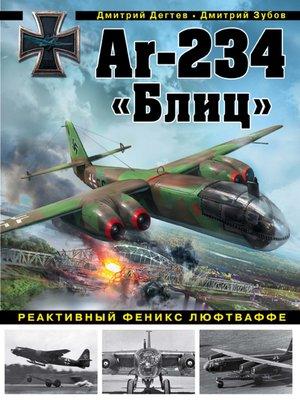 cover image of Ar-234 «Блиц». Реактивный феникс люфтваффе