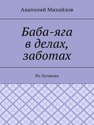 cover image of Баба-яга вделах, заботах. Из Луганска