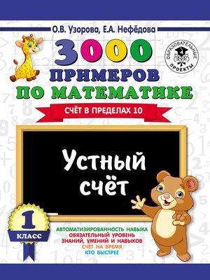 cover image of 3000 примеров по математике. Устный счет. Счет в пределах 10. 1 класс