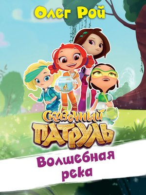 cover image of Волшебная река