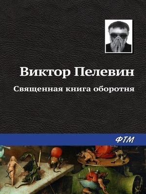 cover image of Священная книга оборотня