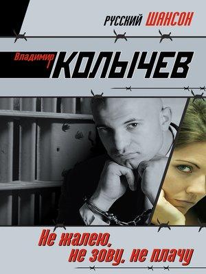 cover image of Не жалею, не зову, не плачу