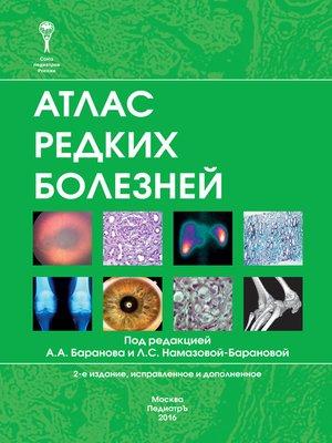 cover image of Атлас редких болезней