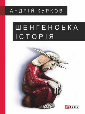 cover image of Шенгенська історія. Литовський роман