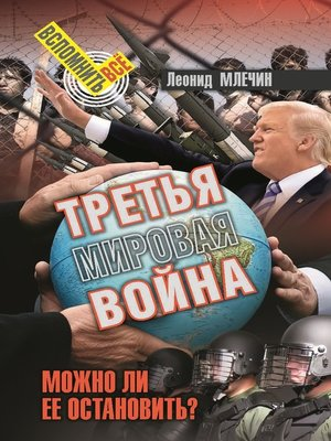 cover image of Третья мировая война. Можно ли ее остановить?
