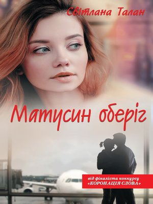 cover image of Матусин оберіг