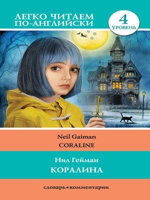 cover image of Коралина / Coraline