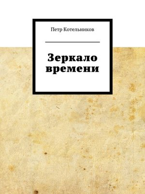 cover image of Зеркало времени
