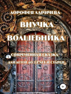 cover image of Внучка волшебника