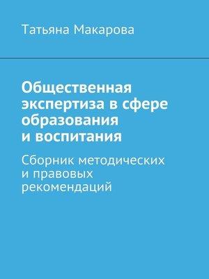 cover image of Общественная экспертиза всфере образования ивоспитания. Сборник методических иправовых рекомендаций