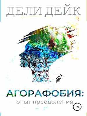 cover image of Не боюсь